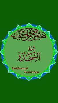 Surah As-Sajdah (Surah Sajda) poster