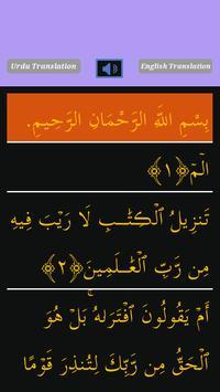 Surah As-Sajdah (Surah Sajda) apk screenshot
