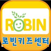 로빈키즈센터 icon