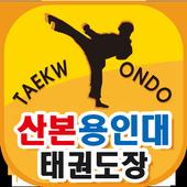 산본용인대태권도장 icon
