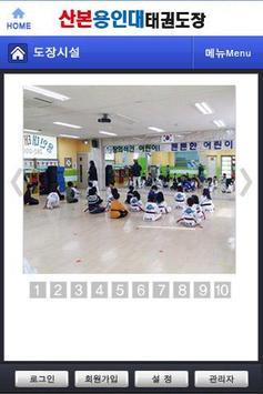 산본용인대태권도장 apk screenshot