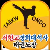 서현교경희대석사태권도장 icon