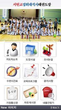 서현교경희대석사태권도장 poster