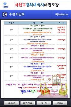 서현교경희대석사태권도장 apk screenshot