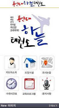 용인대하늘태권도 poster