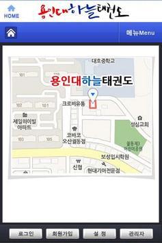 용인대하늘태권도 apk screenshot