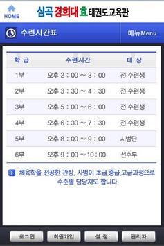 심곡경희대효태권도 apk screenshot