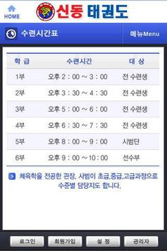 신동 태권도 apk screenshot