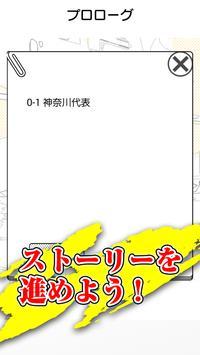 【全話無料】人気漫画スラムダンクの続き -秋の国体編- apk screenshot