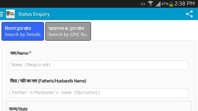 Status Enquiry India apk screenshot