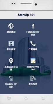 StartUp 101 poster