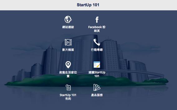 StartUp 101 apk screenshot