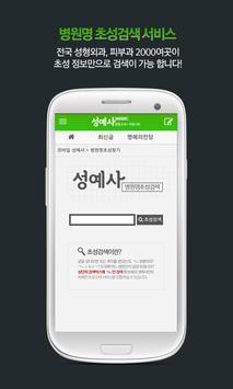 성예사 성형커뮤니티 apk screenshot