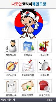 나토얀코리아태권도장 apk screenshot