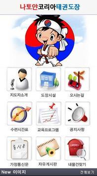 나토얀코리아태권도장 poster