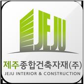 제주종합건축자재(주) icon