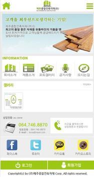 제주종합건축자재(주) apk screenshot