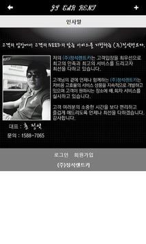 정석렌트카 apk screenshot