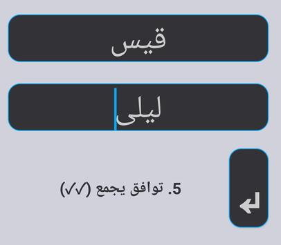 توافق الأسماء poster