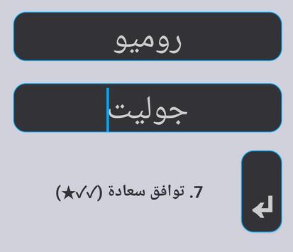 توافق الأسماء apk screenshot