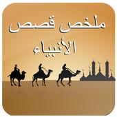 ملخص قصص الأنبياء icon
