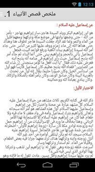 ملخص قصص الأنبياء apk screenshot