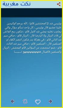 Nokat Maghribia apk screenshot