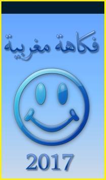 Nokat Maghribia poster