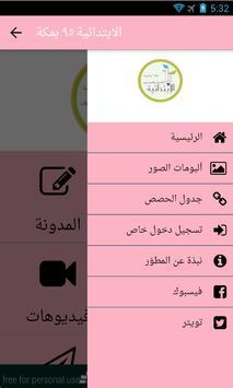 الإبتدائية التاسعة و الخمسون apk screenshot