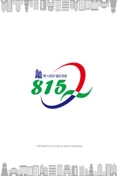 815q관리자 poster
