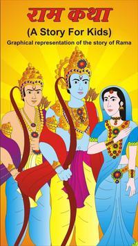 Ram Katha poster