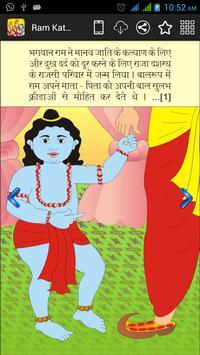 Ram Katha apk screenshot