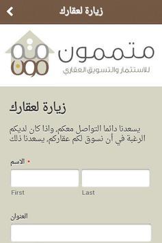 متممون apk screenshot