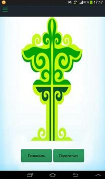 Талдыкорган poster