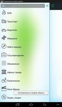 Талдыкорган apk screenshot