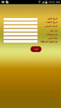 Tasheel apk screenshot