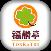 福勝亭 Tonkatsu-美村店 粉絲APP icon
