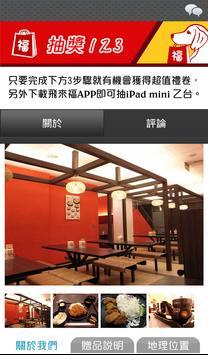 福勝亭 Tonkatsu-美村店 粉絲APP apk screenshot