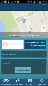 КАМП - бизнес образование apk screenshot