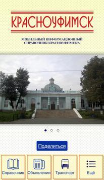 КРАСНОУФИМСК apk screenshot