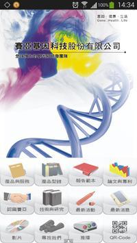 賽亞基因科技股份有限公司 poster