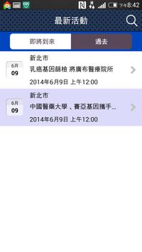 賽亞基因科技股份有限公司 apk screenshot