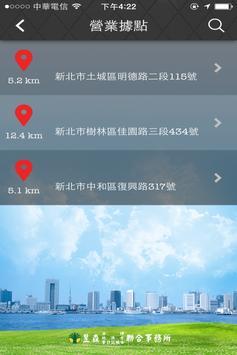 昱森地政士聯合事務所 poster