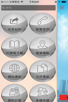昱森地政士聯合事務所 apk screenshot