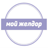 Мой Желдор, справочник города icon