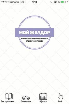Мой Желдор, справочник города poster