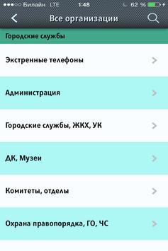 Мой Желдор, справочник города apk screenshot