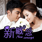 新概念婚紗 icon