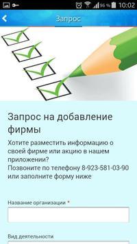 Абакан информ apk screenshot