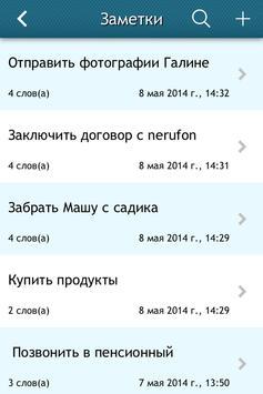 Nerufon apk screenshot